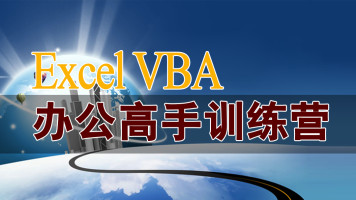 Excel VBA数据处理高手集中训练营(原创精品+在线辅导)【IT学堂】