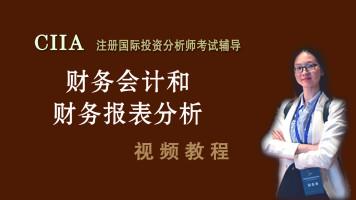 《红叔牛经》CIIA职业培训【财务会计和财务报表分析】
