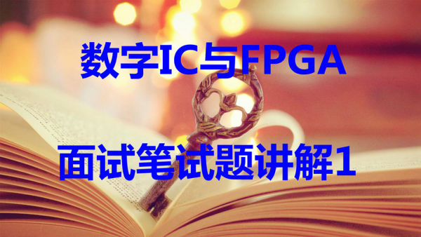 数字IC与FPGA面试笔试题讲解1