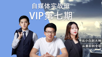 泛学苑自媒体新媒体短视频撸收益第七期VIP内容创作全方位课