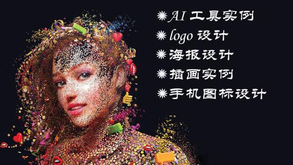 AI工具/Illustrator/LOGO海报设计/插画/扁平化风格手机图标设计