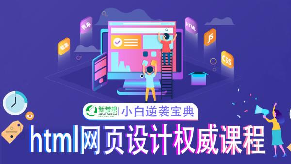 html网页设计权威课程