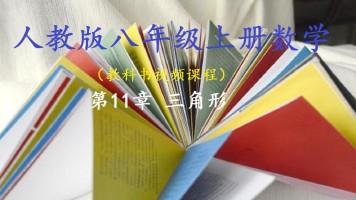 八上数学 第11章 三角形(人教版--慧诚教育)