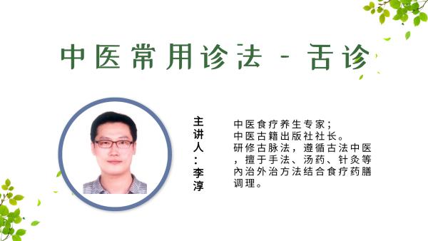 中医常用诊法----舌诊/食疗/望诊/辩证/脏腑/经络/舌苔/舌体