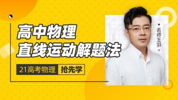 2021【高考物理、高中物理】直线运动解题法-王羽物理