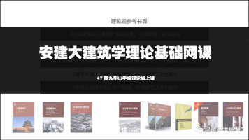 安徽建筑大学建筑理论专业课全科导学课2