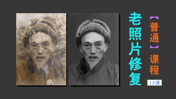 老照片修复教程【普通修复】旧照片翻新教程PS旧照片上色教程