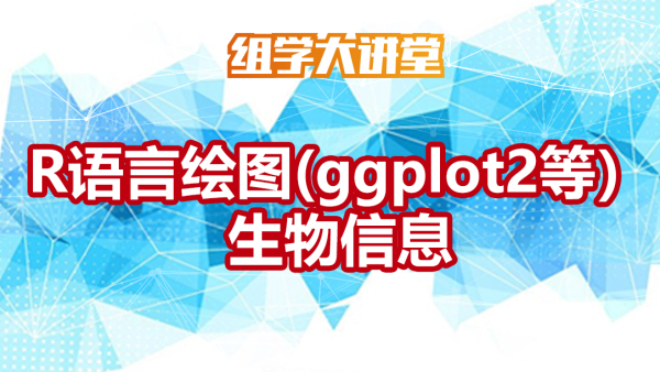 R语言绘图(ggplot2等)
