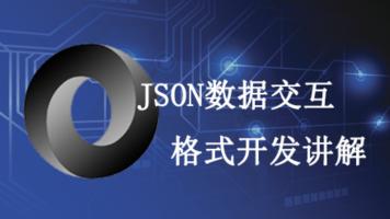 JSON数据交互格式开发讲解