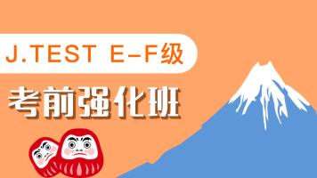 J.TEST E-F级考前强化班