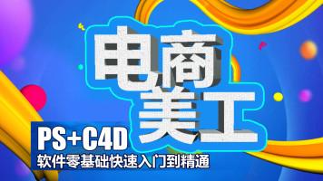 PS+C4D /淘宝美工/PS教程+网店装修+电商设计 平面设计 艾巴优