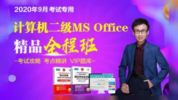 2020年9月【计算机二级MS Office全程班】精品课程+赠送教材