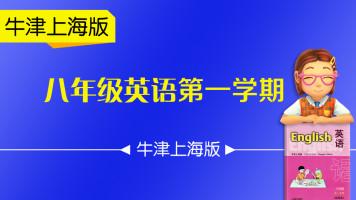 【牛津上海版公开课】八年级上册英语教材同步辅导课