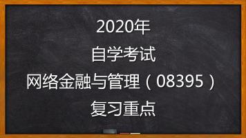 2020年自学考试网络金融与管理(08395)自考复习重点