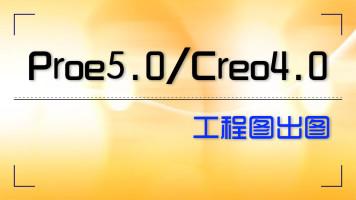 proe5.0工程图合理标注视频,creo4.0工程图出图录播视频