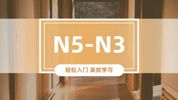 千秋日语N5-N3高效全能班
