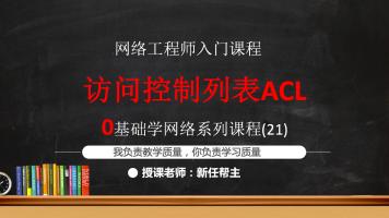 CCNA 0基础学网络系列21:访问控制列表ACL