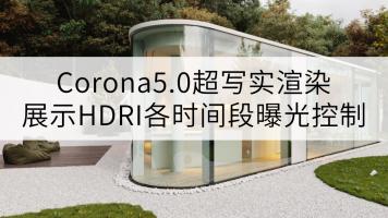 Corona5.0超写实室外效果图渲染表现CR渲染灯光材质-文洋直播四