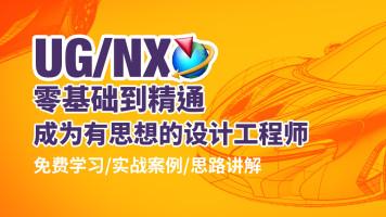 吾思UG/NX教程(产品设计/机械设计/仿真分析/ug编程/模具设计)
