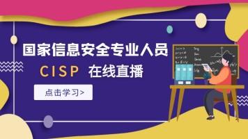 9月上海CISP国家信息安全专业人员在线培训