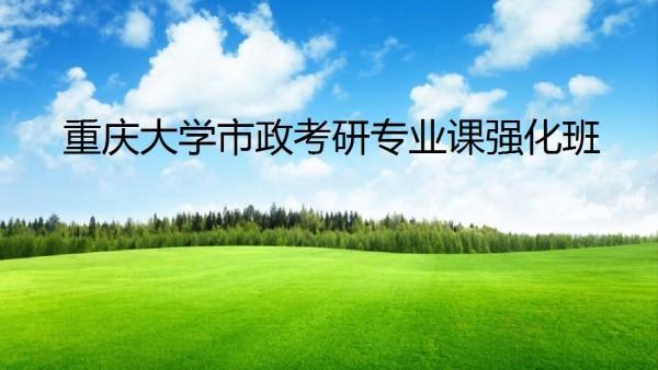 重大市政专业课考研强化班