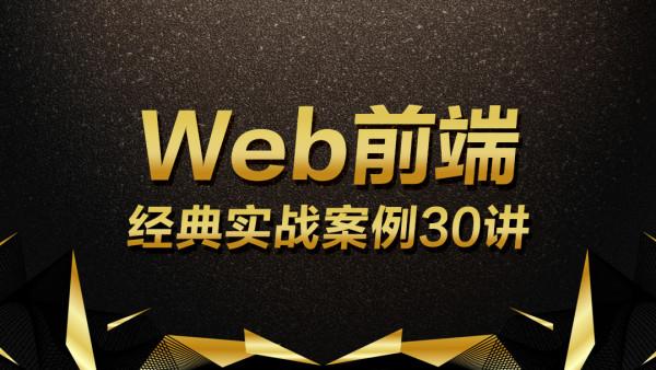 Web前端经典实例30讲【软谋教育】