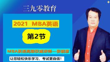 三九零MBA英语-名师张能彦-系列一-第2节