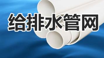 给排水管网(48)_赵明,李玉华