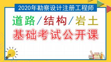 【筑道教育】2020年勘察设计基础考试免费公开课