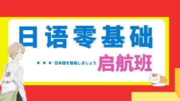 【日语直播】0基础日语启航班,日语入门必备课程