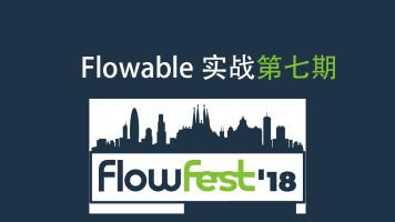 【冀正系列】Flowable工作流第七期