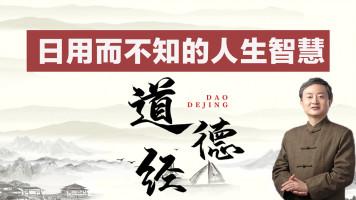 国学道德经,日用而不知的人生智慧/中华经典传统文化道教老子