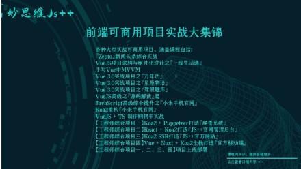 【妙思维JS++】『大前端综合实战项目』锦集