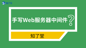 手写Web服务器中间件