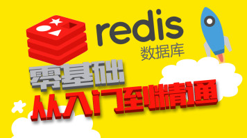 Redis数据库/Redis与Java操作【零基础入门】