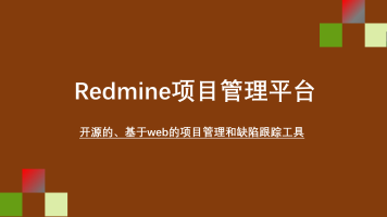 Redmine项目管理平台介绍