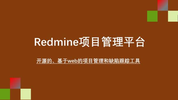 Redmine项目管理平台介绍,自由开放源码软件的解决方案