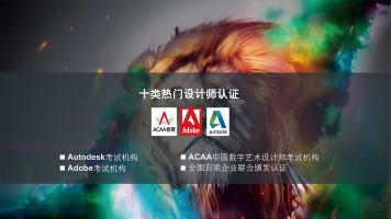 ACAA、Autodesk、Adobe设计认证考试