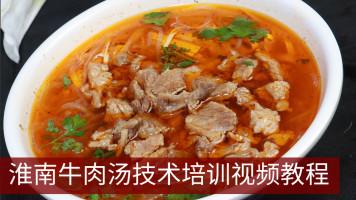 淮南牛肉汤技术培训视频教程