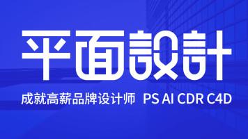 PS/CDR/AI/C4D平面设计/思维/配色/版式/字体/画册/包装/品牌进阶