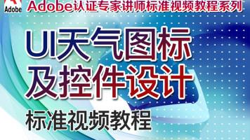 【吴刚大讲堂】UI天气图标及控件设计标准视频教程