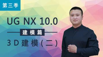 UG NX10.0第三季 3D建模(二) 【教程】