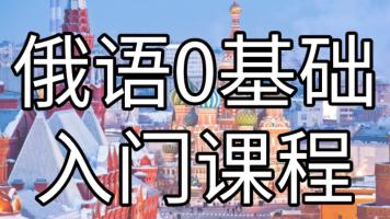 大学俄语基础语音语法