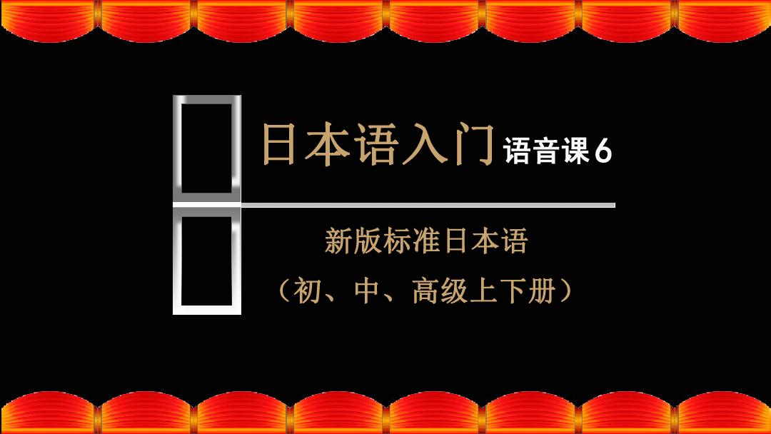 日语语音课6