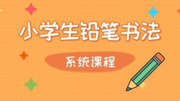 小学生铅笔书法系统课程