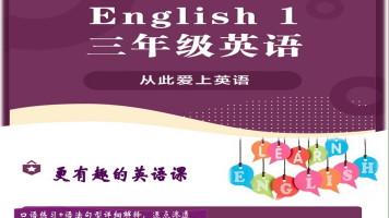 English1 -三年级英语