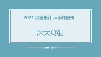 2021评图班【深大Q组】