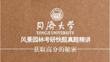 同济大学风景园林快题精讲