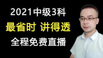【2021中级会计师3科】会计实务中级会计职称 初级会计师CPA注会