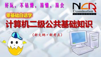 零基础白话学——计算机二级公共基础知识